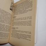 1993 400 блюд из рыбы Цыганенко В.А. (кулинария, рецепты, рыба), фото №5