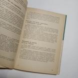 1993 400 блюд из рыбы Цыганенко В.А. (кулинария, рецепты, рыба), фото №9