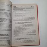2008 Вкусная энциклопедия постных салатов Пекер П. (кулинария, рецепты)), фото №7