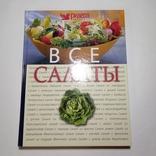 2006 Все салаты, рецепты. Кулинария (большой формат), фото №3