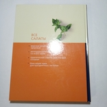 2006 Все салаты, рецепты. Кулинария (большой формат), фото №5