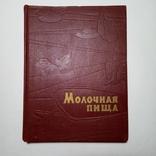 1962 Молочная пища Пищепромиздат, фото №2