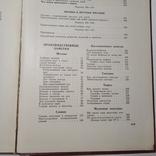 1962 Молочная пища Пищепромиздат, фото №12
