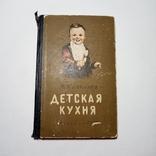 1958 Детская кухня Киселева В., фото №2