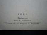 Открытка Киев Крещатик., фото №4