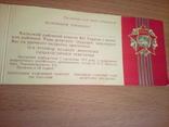 Запрошення на уроч. засідання  До 55 річн. революції, вид. Харків, кн. ф. ім. Фрунзе 1972р, фото №2