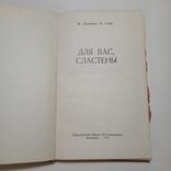 1976 Для вас сластены Пульбере В. (кулинария, рецепты), фото №6