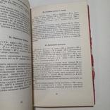 1976 Для вас сластены Пульбере В. (кулинария, рецепты), фото №9