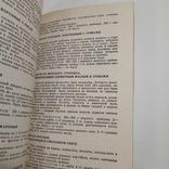 1979 Блюда из морских рыб Сметанкин А.И., рецепты, кулинария, фото №7