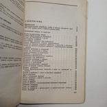 1979 Блюда из морских рыб Сметанкин А.И., рецепты, кулинария, фото №8