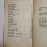 1979 Блюда из морских рыб Сметанкин А.И., рецепты, кулинария, фото №9