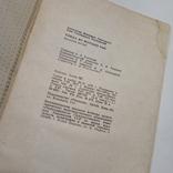 1979 Блюда из морских рыб Сметанкин А.И., рецепты, кулинария, фото №10