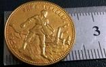 Червінець/10 рублів/ золотом 1925 року . Копія - не магнітна позолота 999, фото №2