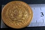 Червінець/10 рублів/ золотом 1925 року . Копія - не магнітна позолота 999, фото №3