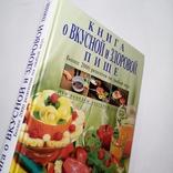2006 О вкусной и здоровой пище. 2000 рецептов, кулинария, фото №3