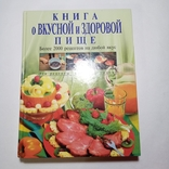 2006 О вкусной и здоровой пище. 2000 рецептов, кулинария, фото №4