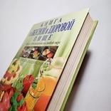 2006 О вкусной и здоровой пище. 2000 рецептов, кулинария, фото №5