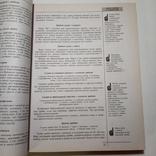 2006 О вкусной и здоровой пище. 2000 рецептов, кулинария, фото №8