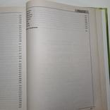 2006 О вкусной и здоровой пище. 2000 рецептов, кулинария, фото №12