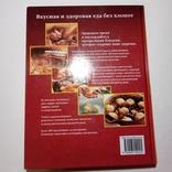 2006 Быстро, просто, вкусно, рецепты (кулинария, большой формат), фото №13