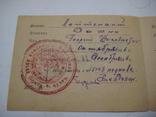 Пропуск № 50 войсковой части 45103 от 01.10.1946 года., фото №5