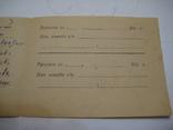 Пропуск № 50 войсковой части 45103 от 01.10.1946 года., фото №6