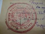 Пропуск № 50 войсковой части 45103 от 01.10.1946 года., фото №8