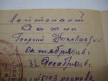 Пропуск № 50 войсковой части 45103 от 01.10.1946 года., фото №9