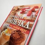 2007 Домашняя выпечка на любой вкус, рецепты (кулинария, большой формат), фото №2