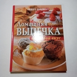 2007 Домашняя выпечка на любой вкус, рецепты (кулинария, большой формат), фото №3