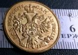 2 рублі золотом 1711 року РОСІЯ  -копія  не магнітна,  по ЗОЛОТА 999/, фото №4