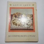 1975 До святкового столу/К праздничному столу Д. Цвек, фото №3