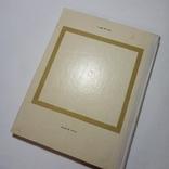 1975 До святкового столу/К праздничному столу Д. Цвек, фото №4
