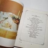 1975 До святкового столу/К праздничному столу Д. Цвек, фото №7