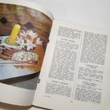 1975 До святкового столу/К праздничному столу Д. Цвек, фото №9