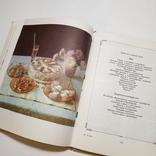 1975 До святкового столу/К праздничному столу Д. Цвек, фото №11