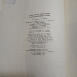 1975 До святкового столу/К праздничному столу Д. Цвек, фото №13