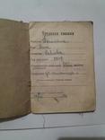 Трудовая книжка 1946г, фото №3