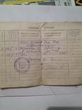 Трудовая книжка 1946г, фото №6