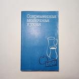 1987 Современная молочная кухня (кулинария), фото №3
