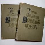 2 ТОМА Краткая энциклопедия домашнего хозяйства, фото №2