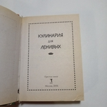 2006 Кулинария для ленивых (мини-формат), фото №4
