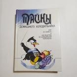 1995 Тайны домашнего холодильника мини-формат (кулинария, рецепты), фото №3