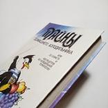 1995 Тайны домашнего холодильника мини-формат (кулинария, рецепты), фото №4