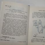 1995 Тайны домашнего холодильника мини-формат (кулинария, рецепты), фото №7