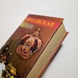 2000 Королевская кухня мини-формат (кулинария, рецепты), фото №2