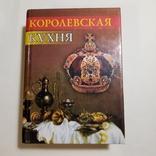 2000 Королевская кухня мини-формат (кулинария, рецепты), фото №3