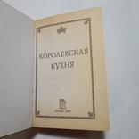 2000 Королевская кухня мини-формат (кулинария, рецепты), фото №6