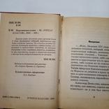 2000 Королевская кухня мини-формат (кулинария, рецепты), фото №7