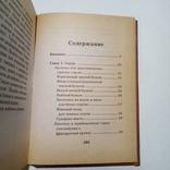 2000 Королевская кухня мини-формат (кулинария, рецепты), фото №11
